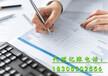 菏泽隆杰会计提供专业代理记账服务