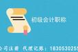 曹县企业代理记账,工商变更咨询代理服务