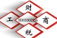 单县企业代理,公司注册服务公司找哪家代理