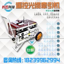 光纜牽引機多少錢?使用效果怎么樣?長云科技遙控光纜牽引機圖片