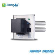 中央空调管道空气净化装置杀菌除臭设备