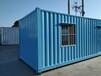 住人集装箱集装箱活动房/移动集装箱房屋