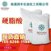 厂家批发硬脂酸工业级国标一级品行货