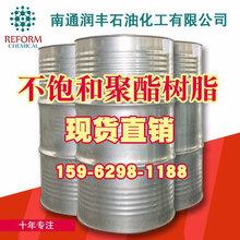 不饱和树脂不饱和聚酯树脂DC191树脂