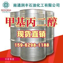 甲基丙二醇,厂价直销,工业级原装现货,胶黏剂,甲基丙二醇图片