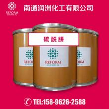 廠價直銷,碳酰肼,穩定劑,中間體,CAS:497-18-7,工業級,量大從優,CAS號497-18-7圖片