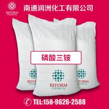 厂价直销,磷酸三铵,工业级,质量保证,量大价优,磷酸铵图片