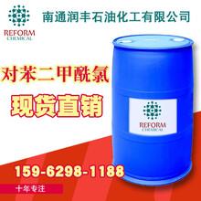 對苯二甲酰氯,芳綸錦綸增強劑,對苯二酰二氯,99.9%工業級圖片