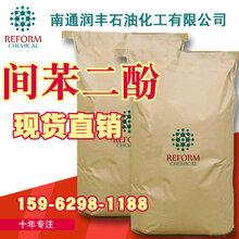 間苯二酚,工業級間二苯酚,99.5含量,毛皮染料的中間體圖片