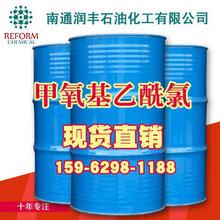 甲氧基乙酰氯,染料中间体,高质量,高品质,现货图片