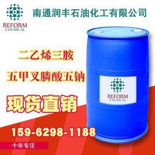 二乙烯三胺五甲叉膦酸五钠,DTPMPNa5,DTPMPA,30%,水处理,阻垢缓蚀剂