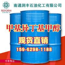 优良中沸点溶剂,甲基异丁基甲醇,MIBC,4-甲基-2戊醇图片