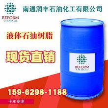 液体石油树脂,热稳定性好无机械杂质油溶解性能强,橡胶胶粘剂图片
