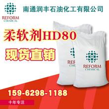 浓缩型阴离子型柔软剂HD-80,阴离子织物后整理剂,柔软剂HD80图片