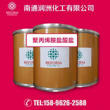 現貨固定劑丙烯基胺氫氯化物聚丙烯胺鹽酸鹽中間體增色劑圖片