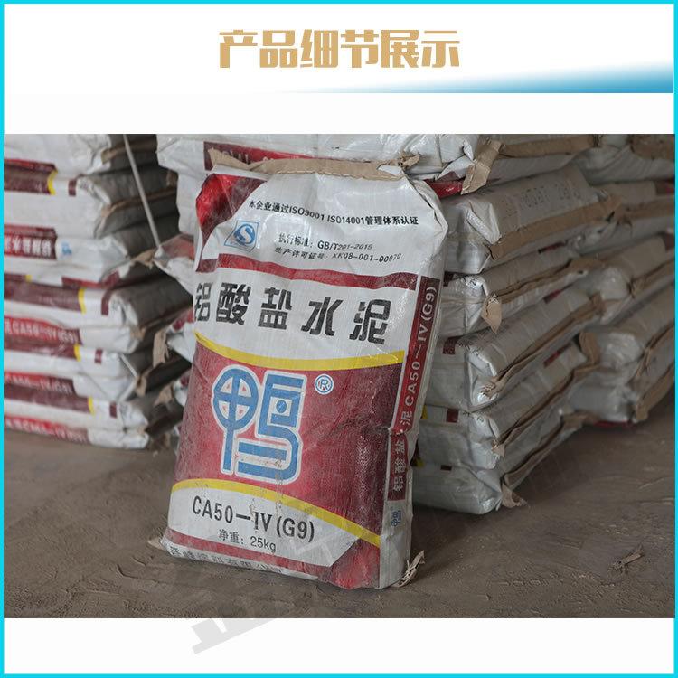 加強型純鋁酸鹽水泥高鋁耐火水泥CA50-G7通用水泥