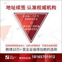 前海地址如何续签_深圳市前海地址续签需哪些资料?