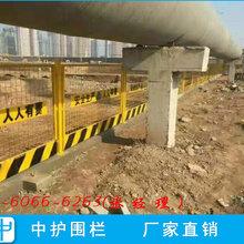 中建基坑护栏定制厂家广东工地临边护栏安全防护围栏