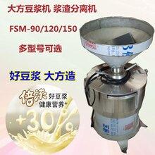 大方豆漿機FSM-175商用豆漿機分離式磨漿機不銹鋼渣汁分離機圖片