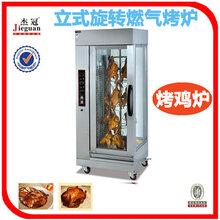杰冠燃气烤炉立式旋转燃气烤鸡炉GB-306烤鸭炉商用燃气烧烤炉图片