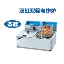 杰冠電炸爐雙缸雙篩電炸爐臺式炸爐DF-6L-2/8L-2炸雞爐炸薯條圖片