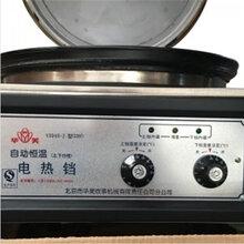 华美电饼铛YXD45-J北京华美电饼铛商用自动恒温烙饼机煎饼机220V图片