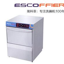 埃科菲洗碗机ET-50BESCOFFIER/埃科菲台下洗碗机商用台下式洗碗机