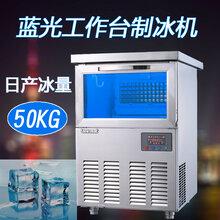 雪人藍光吧臺制冰機BT-100商用方形冰制冰機酒吧制冰機工作臺制冰機圖片