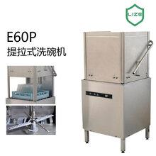 LIZE/丽彩商用洗碗机E60P丽彩提拉式洗碗机酒店餐厅食堂商用洗碗机