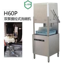 LIZE双泵提拉式洗碗机丽彩揭盖式洗碗机H60P商用全不锈钢酒店餐厅食堂商用洗碗机