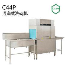 LIZE丽彩通道式洗碗机C44P丽彩商用通道式洗碗机连锁酒店餐厅食堂商用大型洗碗机
