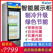 Haier/海尔商用立式展示柜SC-306/SC-346单门冷藏柜乳品饮料柜保鲜柜陈列柜图片