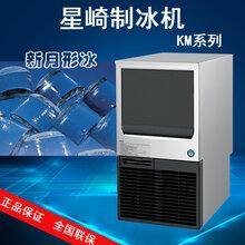 星崎制冰机KM-35A星崎月牙冰制冰机新月冰型日本HOSHIZAKI医用水吧冷饮店制冰机图片