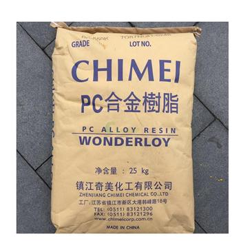 連云港PC合金樹脂廠家供應批發