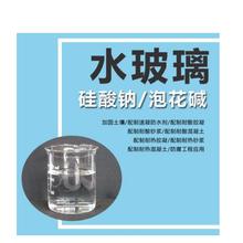 連云港水玻璃廠家批發質高價優圖片
