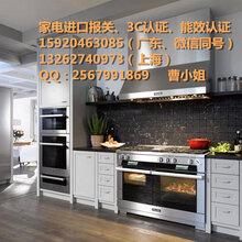 德国厨房电器到上海进口拼箱清关怎么操作家电过关