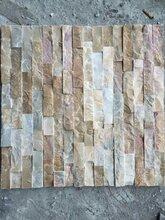 五彩石文化石保定易县文化石黄木纹板岩图片
