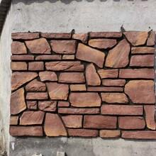 人造文化石厂家-人造文化石-人造文化砖图片