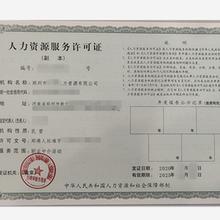 鄭州許可證辦理人力資源和勞務派遣經營許可證原來是這樣的區別