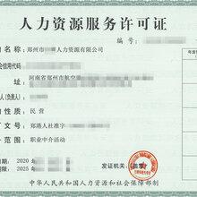 鄭州港區人力資源服務許可證2020年辦理流程和材料
