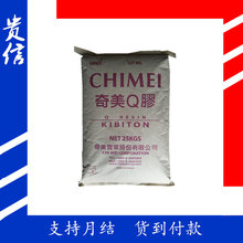 供应K树脂K(Q)胶PB-5900原料标准产品台湾奇美图片