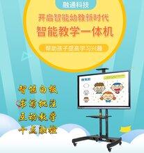55/60/65/寸幼儿园教学一体机智能教学教育一体机触摸教学一体机