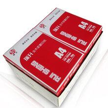a4纸纯木浆打字复印不卡纸无纸屑粉尘静电复印纸厂家直销