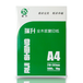许昌a4打印纸厂家直销70g静电复印纸8包装全木浆办公用纸