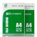 鄄城復印紙批發a4打印紙工廠直銷70g辦公用紙整箱8包裝