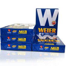 a4打印紙整箱批發價威爾辦公打印紙復印紙500張/包8包裝