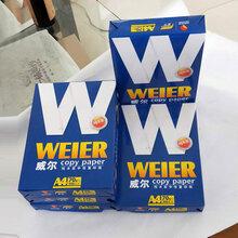 威爾辦公打印紙a4紙500張可高速打印不卡紙廠家現貨供應