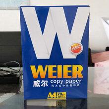 辦公打印紙8包裝威爾A4紙靜電復印紙廠家500張一包