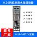 0.25-50噸水處理設備商用工廠RO反滲透設備純水設備凈水器