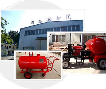 河南省新消消防安全设备有限公司